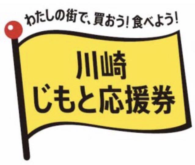 地元 おつり 券 川崎 応援